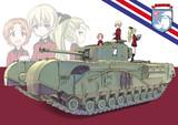 チャーチル歩兵戦車とノーブルシスターズ