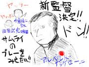 ザッケローニ氏が日本代表監督就任!