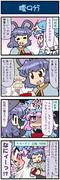 がんばれ小傘さん 2253
