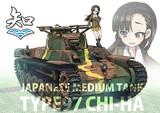 97式中戦車チハ旧砲塔と西隊長