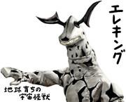 エレキング 【ゆっくり妖夢がみんなから学ぶ ウルトラ怪獣絵巻】用イラスト