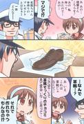 バレンタインのプレゼントを渡す名取ちゃん漫画