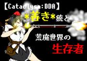 【Cataclysm:DDA】*善き*銃と荒廃世界の生存者 きめぇ丸