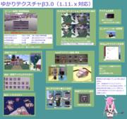 【Minecraft】ゆかりテクスチャβ3.0【1.11対応】