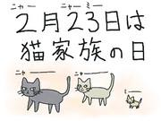 2月23日は猫家族の日