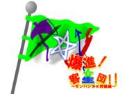 客星団タイトルロゴ・アイキャッチ風。