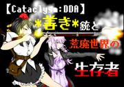 【Cataclysm:DDA】*善き*銃と荒廃世界の生存者 きめぇ丸+結月ゆかり