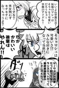 FGO新宿編:モテる後輩