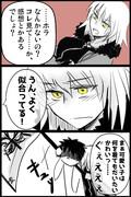FGO新宿編:乙女心は複雑怪奇猟奇