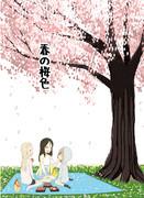 春の桜色(同人)