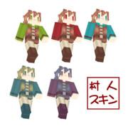 【Minecraftスキン】村人さん