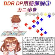 雷が教えるDDR DP用語解説③「カニ歩きってカッコ悪い?」