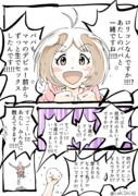 日高愛ちゃん(13歳)にロリコンがバレて人生が終わる漫画