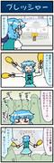 がんばれ小傘さん 2287