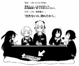 【艦これ】第六水雷戦隊【俺がとってた羊羹知らない?】