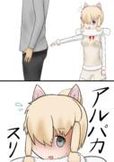 """アルパカ・""""スリ"""""""