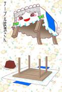 【ファンアート】テーブル咲夜さん
