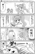 ●キラキラ☆プリキュアアラモード第7話「ペコリンのアレ」