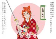 男性剣士伝統のアレ