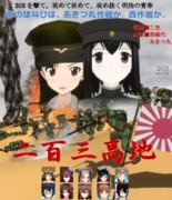 [MMD艦これ]二百三高地(1980年映画)