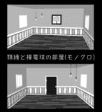 【配布】額縁と裸電球の部屋(モノクロ) Ver.1.0
