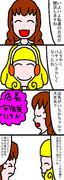 あざとイエロー大戦アラモード 8