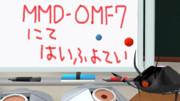 【MMD-OMF7】エネドラッド(ワールドトリガー)【モデル配布】