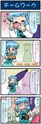 がんばれ小傘さん 2303