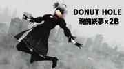 【すげぇカッコイイ】魂魄妖夢が2Bコスでドーナツホール【HD】
