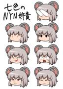 七色のNYN姉貴