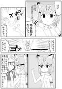 飽きっぽいスナネコちゃん2