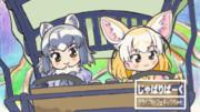 【けもフレ手描きアニメ】ピッカピカのアライさん!