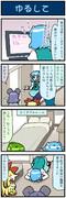 がんばれ小傘さん 2320