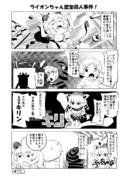 ライオンちゃん密室殺人事件