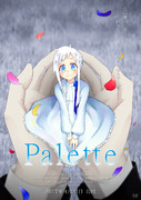 【告知】Palette