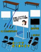 【MMD】会議室等にある机、パイプ椅子、ホワイトボードの配布予定