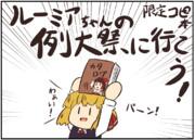 お抹茶東方番外編_01