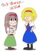 スター・バタフライ的なICGN