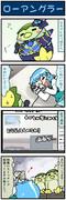 がんばれ小傘さん 2331
