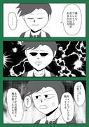 【仮面ライダーエグゼイド】前世のMemory