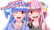 琴葉姉妹3周年おめでとう!