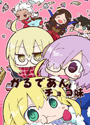 4/30 COMIC1★11 新刊表紙