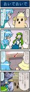 がんばれ小傘さん 2335