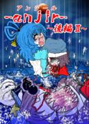 【例大祭14】-anjir(アンジール)-後編Ⅱ【表紙】