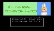 【MMD】サーバル尾崎のワンポイントレッスン・その2