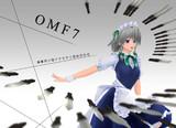 【OMF7】弾幕用小物詰め合わせ