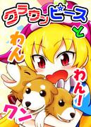 【例大祭14】クラウンピースとわんワンわん!