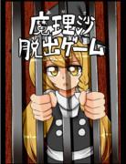 【例大祭14新刊】魔理沙脱出ゲーム