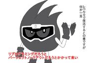 【仮面ライダーエグゼイド】続・プロトマイティが物申す