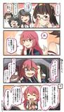 【告知】おしおきうーちゃん